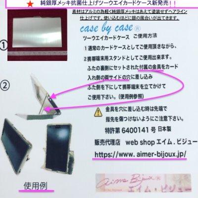 画像2: case by caseツーウェイカードケーケース純銀厚メッキ仕上げ抗菌タイプ